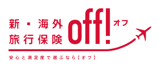新海外旅行保険off!