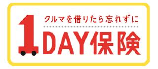 1DAY保険