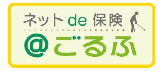 ネットde保険@ごるふ
