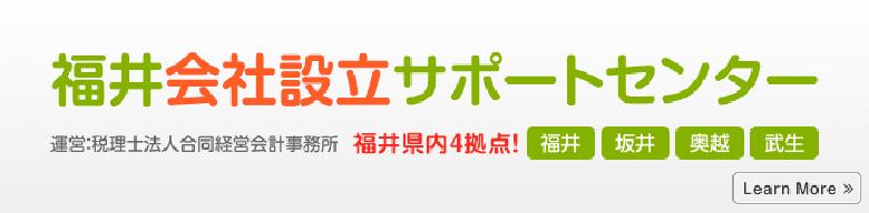 福井会社設立サポートセンター